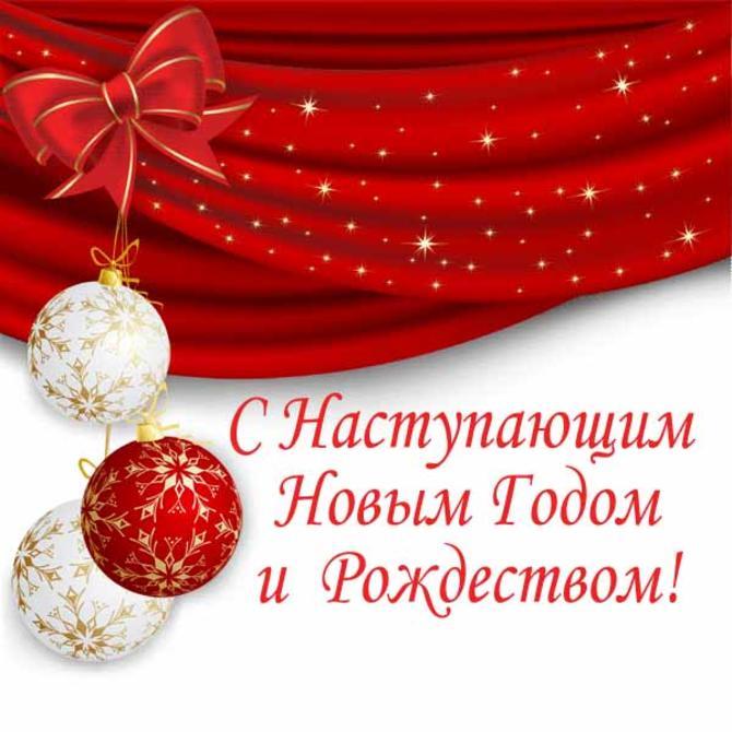 С наступающим новым годом поздравление новые