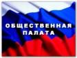 Общественная палата Харабалинского района thumbnail image